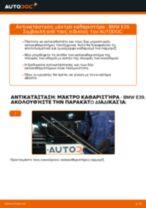 Πώς να αλλάξετε μάκτρο καθαριστήρα εμπρός σε BMW E39 - Οδηγίες αντικατάστασης