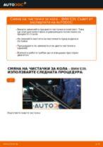 Как се сменят предни чистачки за кола на BMW E39 – Ръководство за смяна