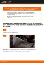 Въздушен филтър FORD MONDEO III комби (BWY) | PDF инструкция за смяна