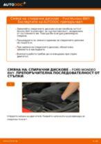 задни и предни Спирачен диск FORD MONDEO III комби (BWY) | PDF инструкция за смяна