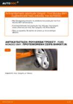 Αλλαγή Καπό FORD MONDEO: δωρεάν pdf