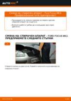 Как се сменя преден спирачен апарат на Ford Focus MK2 дизел – Ръководство за смяна