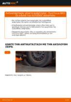 Πώς να αλλάξετε γόνατο ανάρτησης εμπρός σε Ford Focus MK2 diesel - Οδηγίες αντικατάστασης