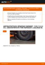 Πώς να αλλάξετε μπαρακι ζαμφορ εμπρός σε Ford Focus MK2 diesel - Οδηγίες αντικατάστασης