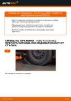 Как се сменят предни пружини на Ford Focus MK2 дизел – Ръководство за смяна