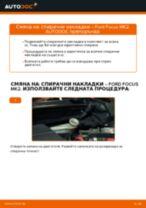 Как се сменят задни спирачни накладки на Ford Focus MK2 дизел – Ръководство за смяна