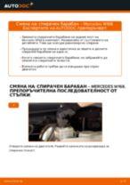 Стъпка по стъпка PDF урок за промяна Спирачен барабан на CLK C208