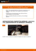 Τοποθέτησης Καπό MERCEDES-BENZ A-CLASS (W168) - βήμα - βήμα εγχειρίδια
