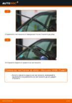 Подмяна на Прахоуловители За Амортисьори MERCEDES-BENZ A-CLASS: техническо ръководство