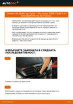 Как се сменя филтър купе на Mercedes W168 бензин – Ръководство за смяна