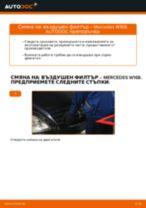 Направи сам ръководство за подмяна на Спирачни апарати в MERCEDES-BENZ A-CLASS (W168)