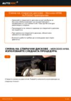 Самостоятелна смяна на задни и предни Комплект спирачни дискове на MERCEDES-BENZ - онлайн ръководства pdf