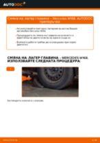Подмяна на Колесен лагер MERCEDES-BENZ A-CLASS: техническо ръководство