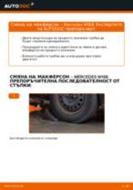 Онлайн ръководство за смяна на Комплект спирачни челюсти в Mercedes w221
