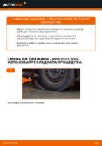 Как се сменят предни пружини на Mercedes W168 бензин – Ръководство за смяна
