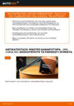 Πώς να αλλάξετε μάκτρο καθαριστήρα εμπρός σε Opel Corsa S93 - Οδηγίες αντικατάστασης