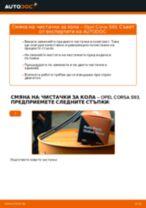 Препоръки от майстори за смяната на OPEL Opel Corsa S93 1.2 i 16V (F08, F68, M68) Перо на чистачка
