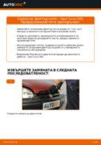 Как се сменя филтър купе на Opel Corsa S93 – Ръководство за смяна