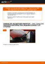 Препоръки от майстори за смяната на OPEL Opel Corsa C 1.0 (F08, F68) Въздушен филтър