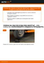 Как се сменя масло и маслен филтър на Opel Corsa S93 – Ръководство за смяна