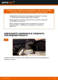 Как се извършва смяна на: Спирачни Накладки на A 140 1.4 (168.031, 168.131) Mercedes W168