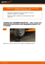 Как се сменя горивен филтър на Opel Corsa S93 – Ръководство за смяна