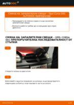 Как се сменят запалителни свещи на Opel Corsa S93 – Ръководство за смяна