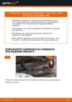 Как се сменят предни спирачни дискове на Opel Corsa S93 – Ръководство за смяна