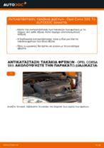 Πώς να αλλάξετε τακάκια φρένων εμπρός σε Opel Corsa S93 - Οδηγίες αντικατάστασης