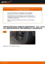 Πώς να αλλάξετε γόνατο ανάρτησης εμπρός σε Opel Corsa S93 - Οδηγίες αντικατάστασης