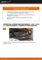 Как се сменят предни спирачни накладки на Opel Corsa S93 – Ръководство за смяна
