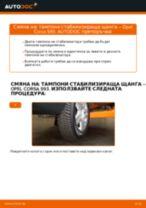 Opel Corsa A TR инструкция за ремонт и поддръжка