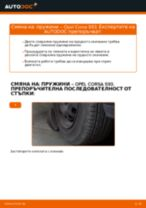 Как се сменят предни пружини на Opel Corsa S93 – Ръководство за смяна