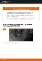 Как се сменя преден тампон макферсон на Opel Corsa S93 – Ръководство за смяна
