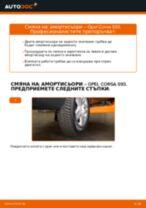 Как се сменят задни амортисьори на Opel Corsa S93 – Ръководство за смяна
