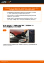 Как се сменят задни спирачни челюсти на Opel Corsa S93 – Ръководство за смяна