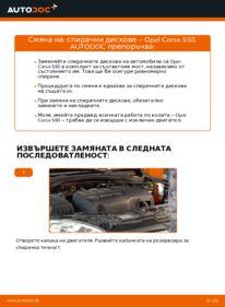 Как се извършва смяна на: Спирачен диск на 1.0 i 12V (F08, F68, M68) Opel Corsa S93
