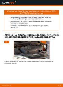 Как се извършва смяна на: Спирачни Накладки на 1.0 i 12V (F08, F68, M68) Opel Corsa S93
