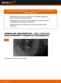 Как се извършва смяна на: Амортисьор на 1.0 i 12V (F08, F68, M68) Opel Corsa S93