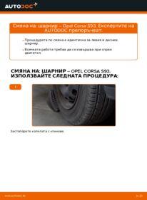 Как се извършва смяна на: Шарнири на 1.0 i 12V (F08, F68, M68) Opel Corsa S93