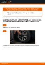 Αλλαγη Σύστημα ελέγχου δυναμικής κίνησης: pdf οδηγίες για BMW X3