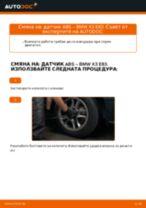 Как се сменят и регулират Датчик обороти на колелото: безплатно pdf ръководство
