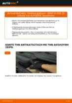 Πώς να αλλάξετε τακάκια φρένων εμπρός σε BMW X3 E83 - Οδηγίες αντικατάστασης