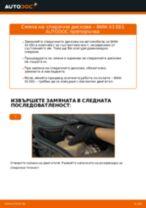 Монтаж на Буфери и маншони за амортисьори BMW X3 (E83) - ръководство стъпка по стъпка