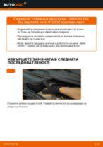 Самостоятелна смяна на задни и предни Комплект накладки на BMW - онлайн ръководства pdf