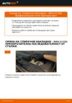 Смяна на Комплект накладки на BMW X3: безплатен pdf