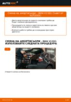 Монтаж на Макферсон BMW X3 (E83) - ръководство стъпка по стъпка