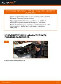 Как се извършва смяна на: Пружинно окачване на 2.5 TDI VW T5 Ван