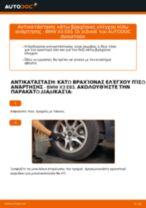 Πώς να αλλάξετε κάτω βραχίονας ελέγχου πίσω ανάρτησης σε BMW X3 E83 - Οδηγίες αντικατάστασης
