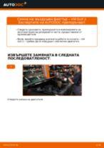 Как се сменя въздушен филтър на VW Golf 2 – Ръководство за смяна